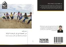 Bookcover of دور الجمعيات في نشر الرياضات التراثية