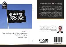 Bookcover of العنف الجهادي بشمال افريقيا..التهديدات الأمنية واستراتيجيات المواجهة