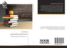 Borítókép a  الجودة الشاملة في التعليم الجامعي - hoz