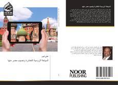 Bookcover of السياحة الروسية المُغادِرة ونصيب مصر منها