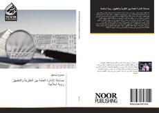 Bookcover of مساءلة الإدارة العامة بين النظرية والتطبيق: رؤية إسلامية