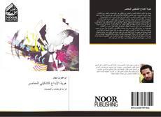Bookcover of هوية الإبداع التشكيلي المعاصر