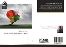 Bookcover of السيطرة الدماغية وعلاقتها بالذكاءات المتعددة