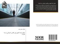 Bookcover of  أحكام إعادة التعيين في القانون العراقي دراسة مقارنة
