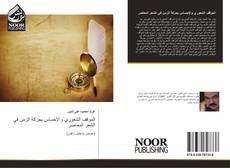 Bookcover of الموقف الشعوري والإحساس بحركة الزمن في الشعر المعاصر
