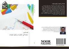 Bookcover of مقدمة فى الإحصاء وتحليل البيانات