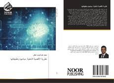 نظرية الأفضية الذهنية: مبادئها وتطبيقاتها kitap kapağı