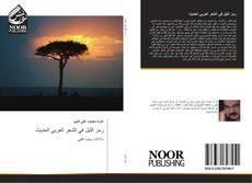 رمز الليل في الشعر العربي الحديث kitap kapağı