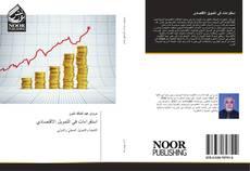 Bookcover of استقراءات في التمويل الاقتصادي