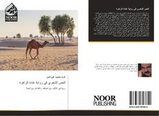 Bookcover of النص الشعري في رواية غادة الزاهرة