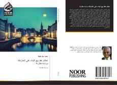 Capa do livro de احكام عقد بيع البناء علي الخارطه دراسه مقارنه