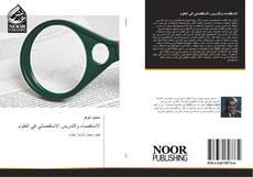 Bookcover of الاستقصاء والتدریس الاستقصائي في العلوم