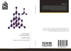 Bookcover of فيزياء الجوامد
