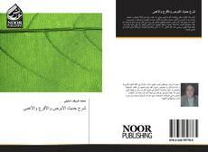 Bookcover of شرح حديث الأبرص والأقرع والأعمى