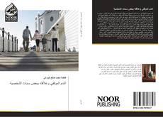 Bookcover of الندم الموقفي وعلاقته ببعض سمات الشخصية