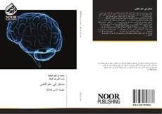 Bookcover of مدخل إلى علم النفس