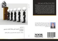 Bookcover of المشكلات المترتبة على بطالة الشباب خريجي الجامعات