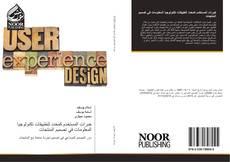 Bookcover of خبرات المستخدم كمحدد لتطبيقات تكنولوجيا المعلومات في تصميم المنتجات