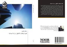 Bookcover of فجوة توقعات التدقيق: دراسة ميدانية