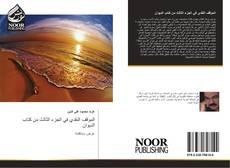 Bookcover of الموقف النقدي في الجزء الثالث من كتاب الديوان