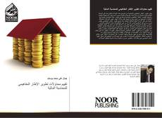 Bookcover of تقييم محاولات تطوير الإطار المفاهيمى للمحاسبة المالية