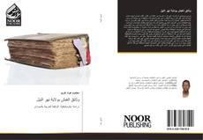 Bookcover of وثائق الغبش بولاية نهر النيل