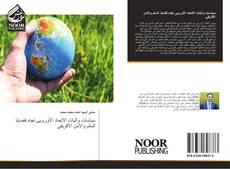 Borítókép a  سياسات وآليات الاتحاد الأوروبى تجاه قضايا السلم والأمن الأفريقي - hoz