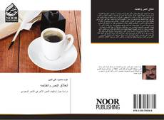 Bookcover of انغلاق النص وانفتاحه
