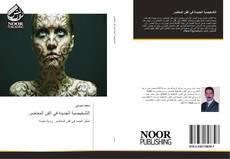 Bookcover of التشخيصية الجديدة في الفن المعاصر