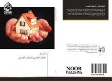 Bookcover of التحكّم العقاري للمتدخّل العمومي