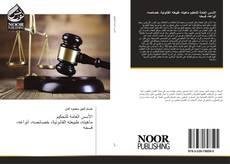 Capa do livro de الأسس العامة للتحكيم ماهيته، طبيعته القانونية، خصائصه، أنواعه، فسخه