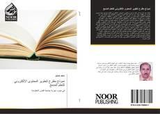 Bookcover of نموذج مقترح لتطوير المحتوى الإلكتروني للتعلم المدمج