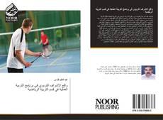 Bookcover of واقع الإشراف التربوي في برنامج التربية العملية في قسم التربية الرياضية