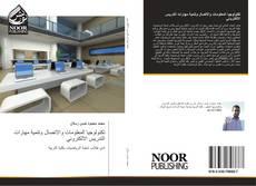 Bookcover of تكنولوجيا المعلومات والاتصال وتنمية مهارات التدريس الالكتروني
