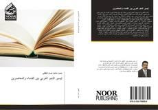 Bookcover of تيسير النحو العربي بين القدماء والمعاصرين