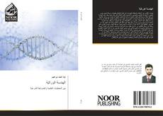 Portada del libro de الهندسة الوراثية
