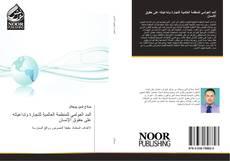 Bookcover of المد العولمي للمنظمة العالمية للتجارة وتداعياته على حقوق الإنسان