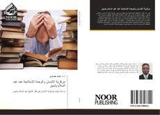Bookcover of مركزية الإنسان والوحدة الإسلامية عند عبد السلام ياسين