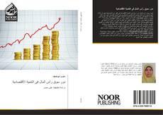 Bookcover of دور سوق رأس المال فى التنمية الاقتصادية