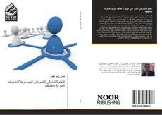 Bookcover of التعلم التشاركي القائم على الويب وعلاقته بتوليد المعرفة وتطبيقها