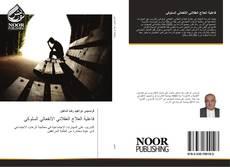 Bookcover of فاعلية العلاج العقلاني الانفعالي السلوكي