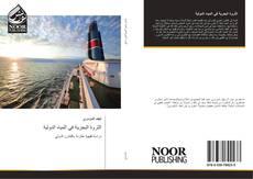 Portada del libro de الثروة البحرية في المياه الدولية