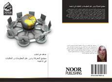 Bookcover of مجتمع المعرفة ودور علم المعلومات و المكتبات فى تدعيمه