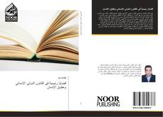 Portada del libro de قضايا رئيسية في القانون الدولي الإنساني وحقوق الإنسان
