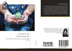 لأجل بيئة يمنية مستدامة kitap kapağı