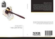 Bookcover of حجية أحكام التحكيم وتنفيذها