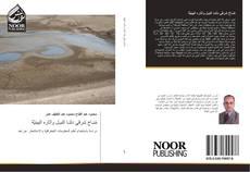 Bookcover of مُنـاخ شرقي دلتـا النيـل وآثاره البيئيَّة
