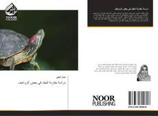 دراسة مقارنة للجلد في بعض الزواحف kitap kapağı