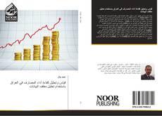 Bookcover of قياس وتحليل كفاءة أداء المصارف في العراق باستخدام تحليل مغلف البيانات
