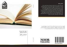 Bookcover of الاسلام والعلم